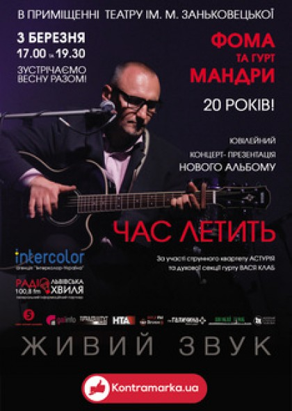 "ФОМА та гурт МАНДРИ - ""Час летить"""