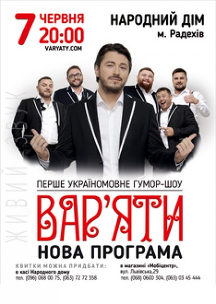 Вар'яти шоу Радехів