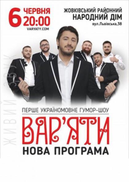 Вар'яти шоу Жовква