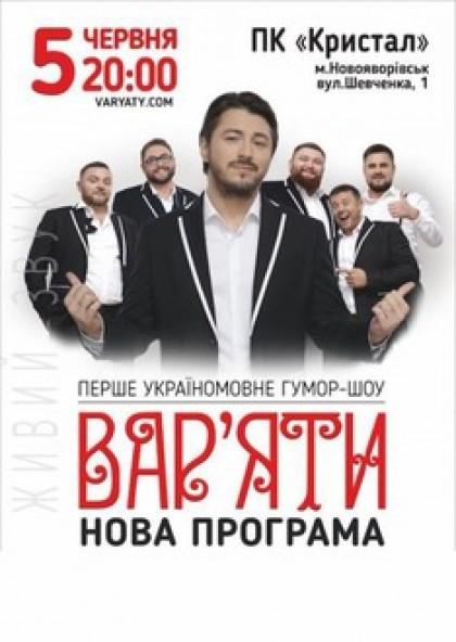 Вар'яти Шоу Новояворівськ