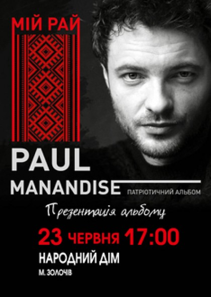 Paul Manandise м.Золочів