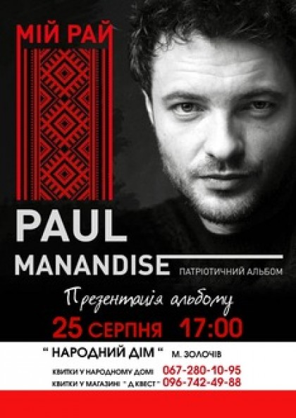 Paul Manandise Золочів