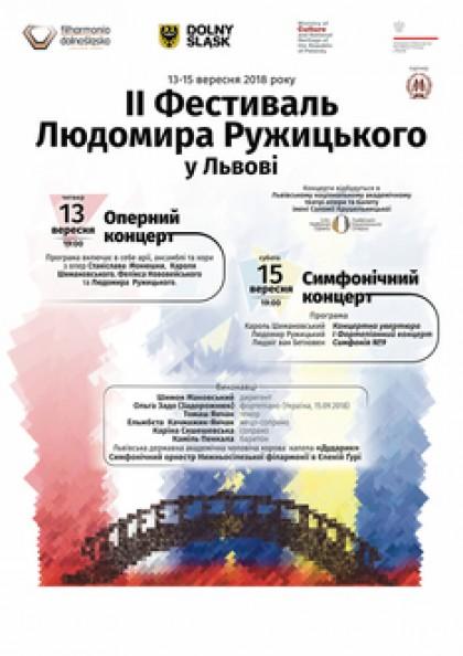II Фестиваль Людомира Ружицького