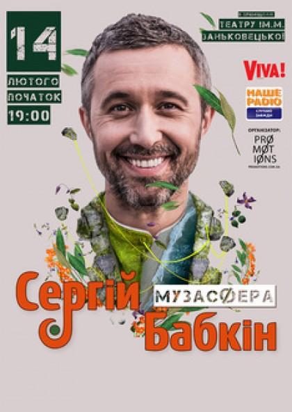Сергій Бабкін.