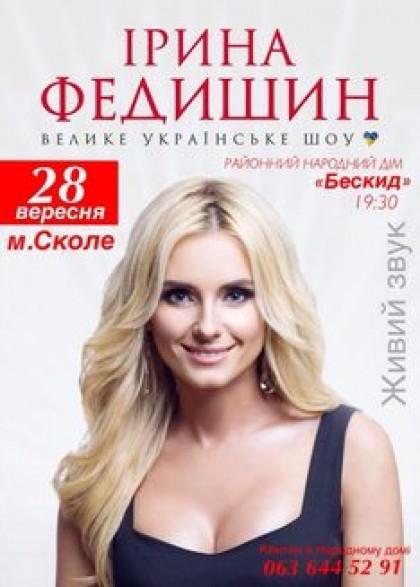 Ірина Федишин Сколе