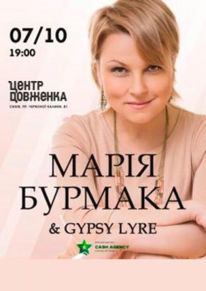 МАРІЯ БУРМАКА & GYPSY LYRE