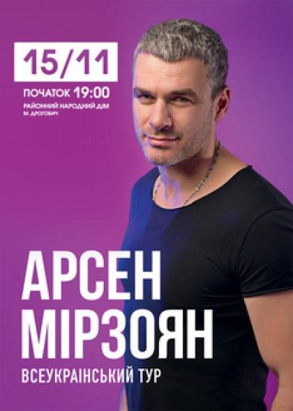 Арсен Мірзоян Дрогобич