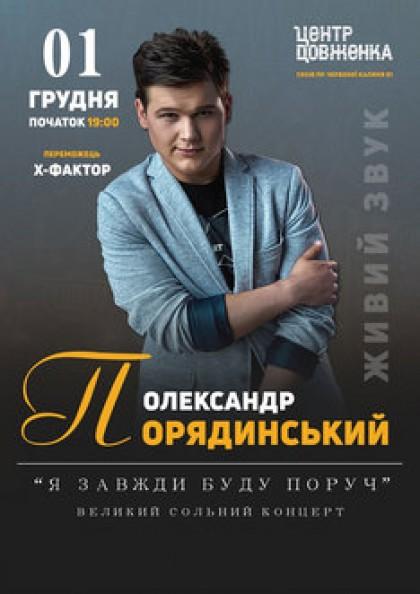 Олександр Порядинський