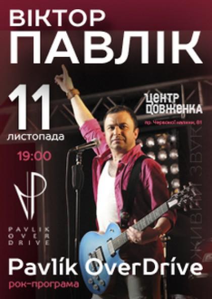 Віктор Павлік Львів