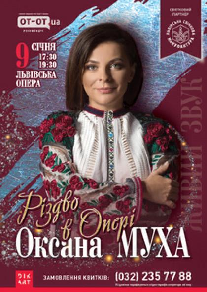 Оксана Муха. Різдво в Опері
