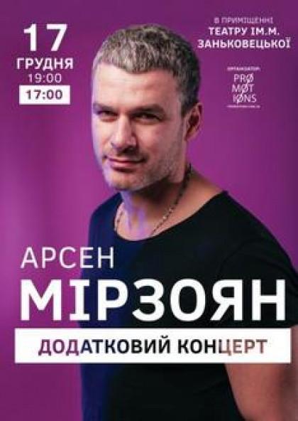 Арсен Мірзоян додатковий концерт
