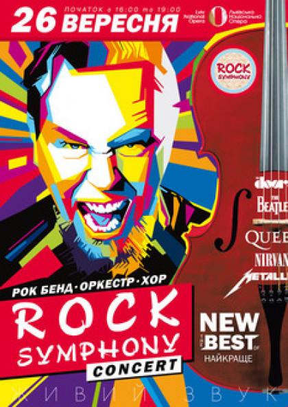 ROCK SYMPHONY (Львів)