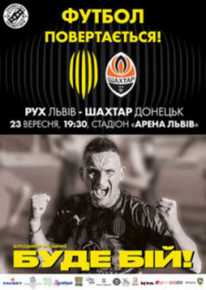 Чемпіонат України. Favbet Ліга. 2 тур. «Рух» (Львів) – «Шахтар» (Донецьк)