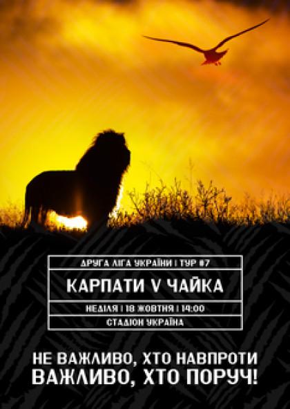"""ФК """"Карпати"""" (Львів) - ФК """"Чайка"""" (Вишгород)"""