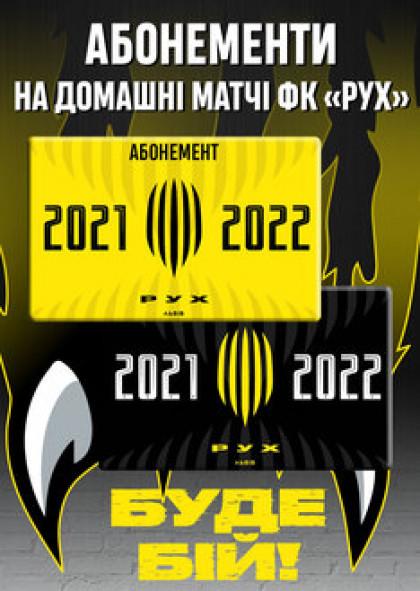 Абонемент на домашні матчі футбольного клубу «Рух» у сезоні 2021/2022