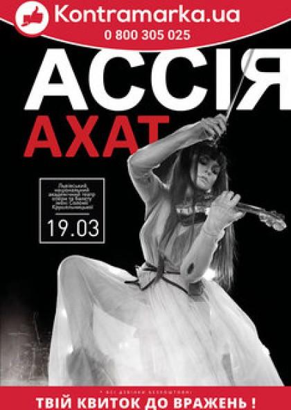 Ассія Ахат (Львів)