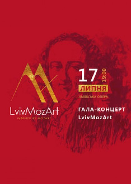 Гала-концерт LvivMozArt