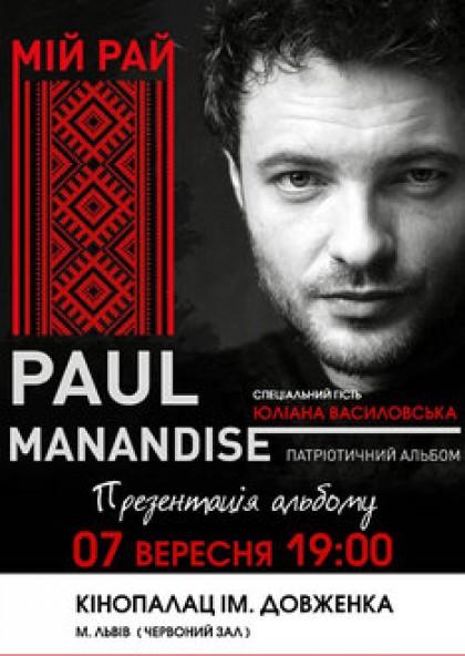 Paul Manandise Львів