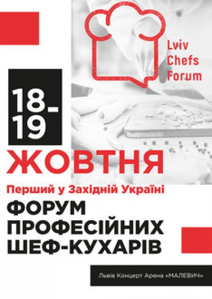 Lviv Chefs Forum 2018