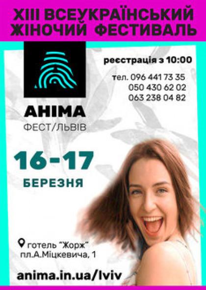 """Всеукраїнський жіночий фестиваль """"Аніма"""""""