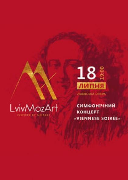 Симфонічний концерт «VIENNESE SOIREE»