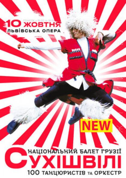 Національний Балет Грузії  «СУХІШВІЛІ»(Львів)