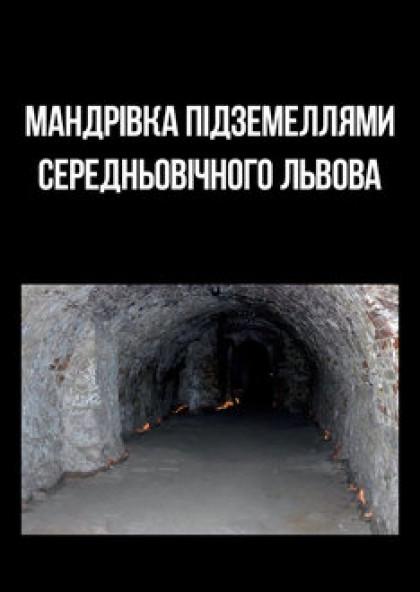 Мандрівка підземеллями середньовічного Львова