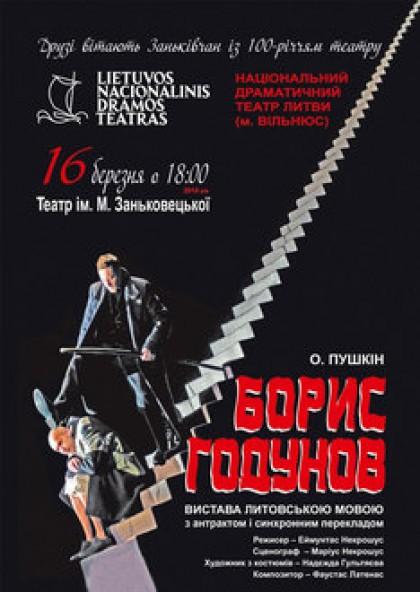 Борис Годунов (Литовський театр)