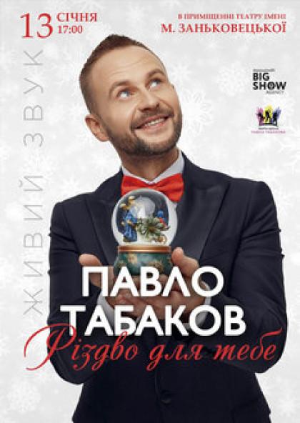 Різдво для тебе від Павла Табакова