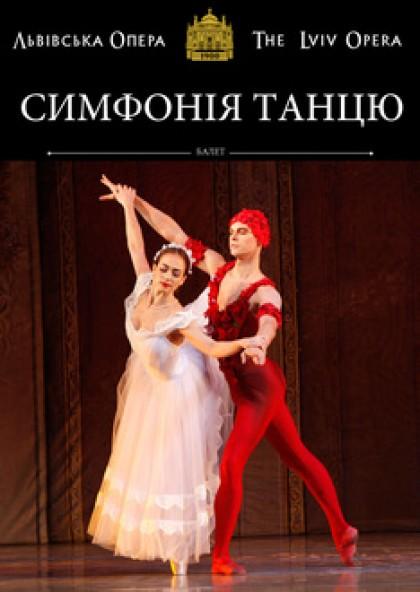 Симфонія танцю : світова класика і модерн