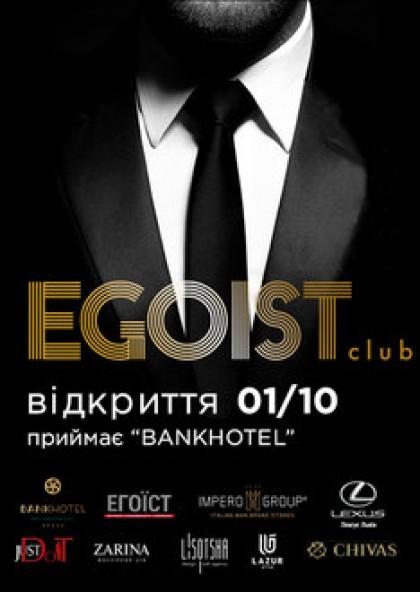 «EGOIST CLUB» (відкриття)