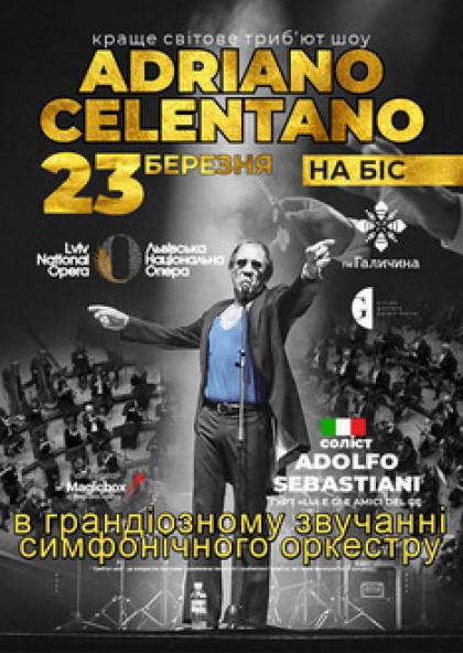 Триб'ют-шоу Адріано Челентано / Adriano Celentano Tribute Show