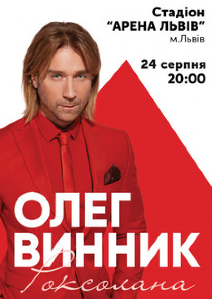 "Олег Винник. Тур 2019 ""Роксолана"""