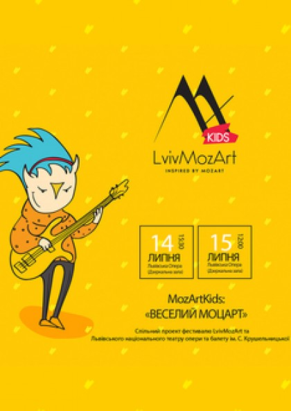 MOZART KIDS : Веселий концерт