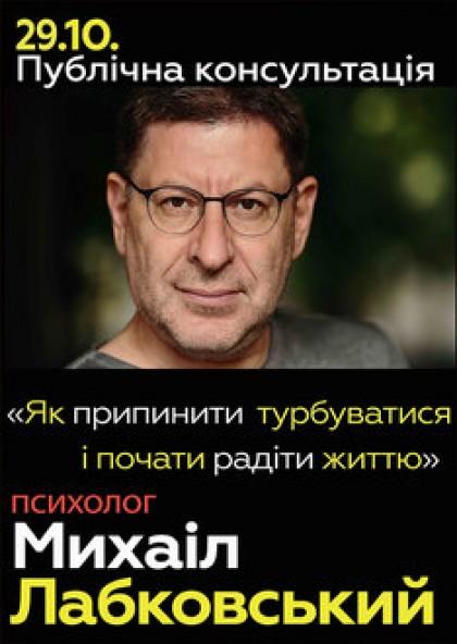 Михайло Лабковський (Львів)