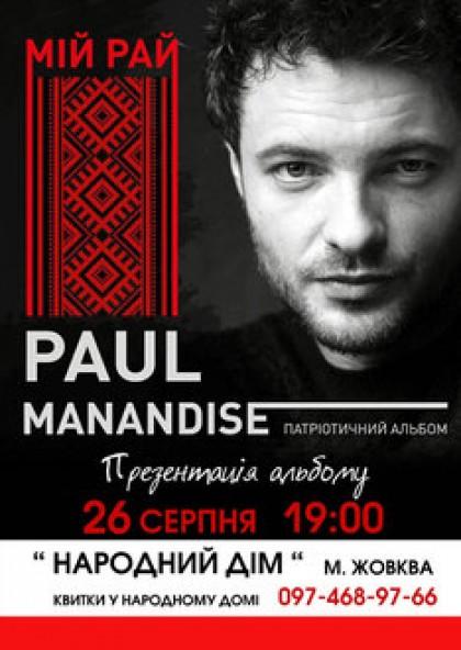Paul Manandise Жовква