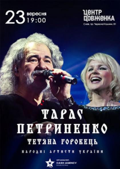 Тарас Петриненко та Тетяна Горобець